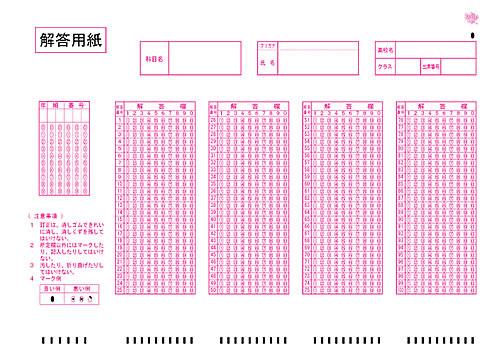 すべての講義 a4用紙 箱 : センター試験解答用紙 共通(1 ...