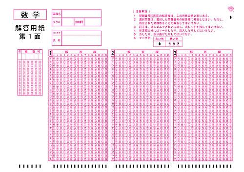 センター試験解答用紙(数学)