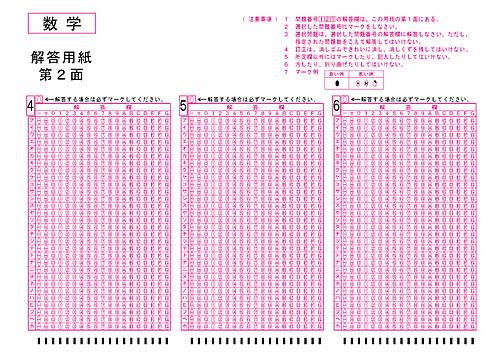 センター試験解答用紙 数学(1 ...