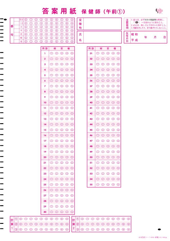 KS国試シート006-保健-01(午前55問-横並び)の詳細へ