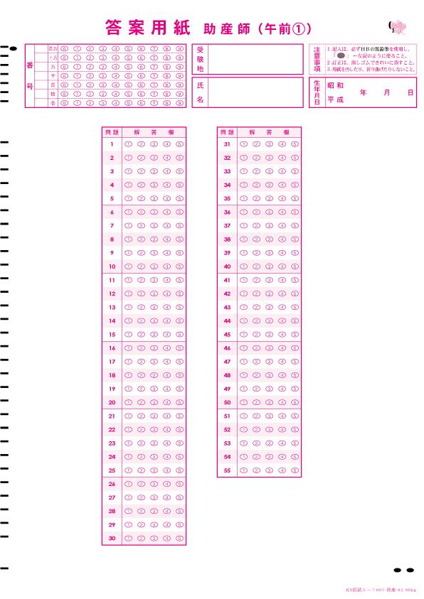 KS国試シート007-助産-01(午前55問-横並び)の詳細へ