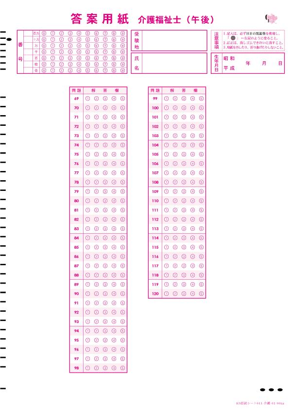 KS国試シート011-介護-02(午前52問-横並び)の詳細へ