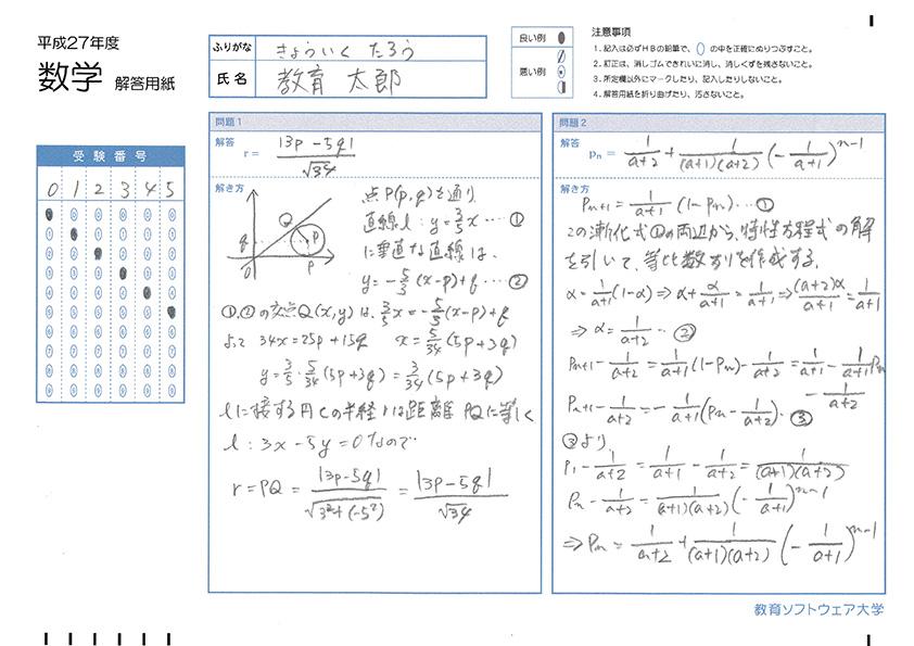 記述式解答用紙