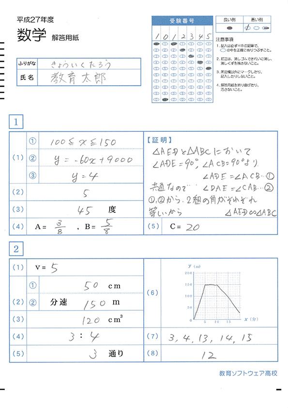 記述式採点用の解答用紙